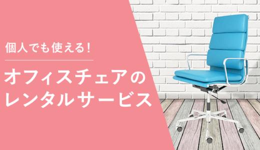 オフィスチェアをレンタルできるおすすめサービス【個人向け】