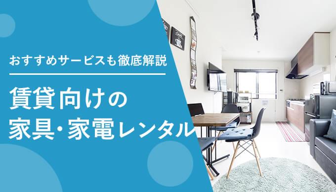 賃貸向けの家具家電レンタル