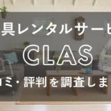 家具レンタルCLAS(クラス) 口コミ