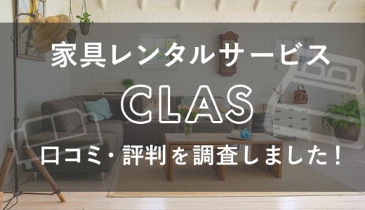 CLAS(クラス)の口コミは?家具レンタルの特徴やメリットも解説