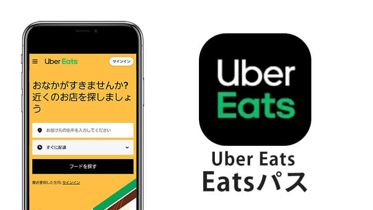 Uber Eats Eatsパス