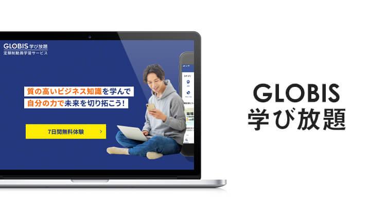 GLOBIS学び放題
