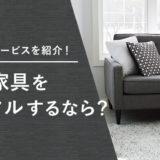 高級家具をレンタルするなら?