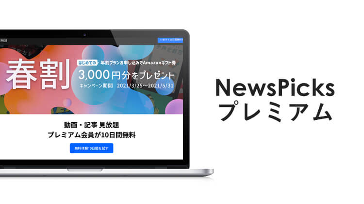 NewsPicksプレミアム
