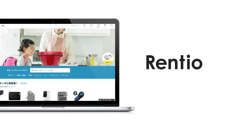 Rentio 公式サイト