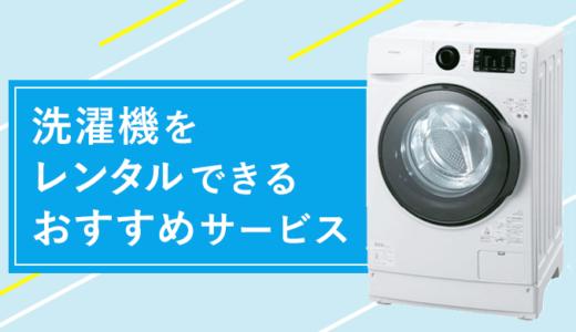 ドラム式もOK!洗濯機をレンタルできるおすすめサービス5選を紹介
