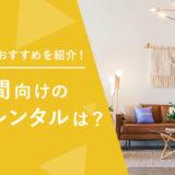 短期間向けの家具レンタルは?