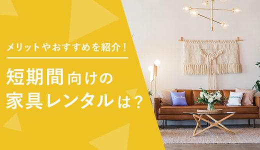 短期間向けの家具レンタルサービスは?借りるメリットやおすすめサービスを紹介