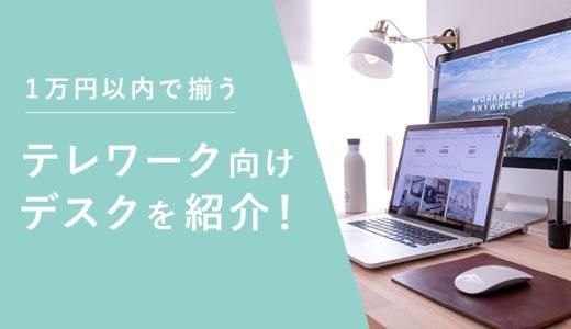 テレワーク・在宅勤務のデスクはレンタルでOK!【1万円以内で】