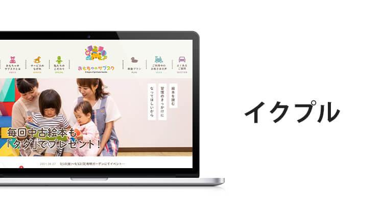 イクプル 公式サイト