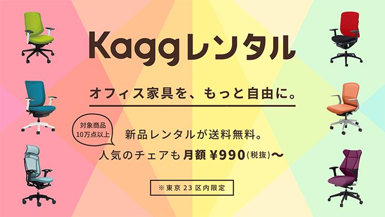 Kaggレンタル サービスイメージ