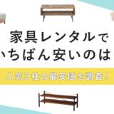 家具レンタルでいちばん安いのは?