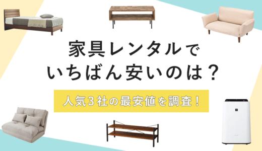 家具レンタルで安いのはここ!各社サービスの最安値を検証