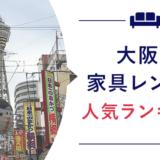 大阪の家具レンタル人気ランキング
