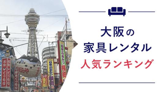 大阪で使える家具レンタルサブスクは?おすすめ3社を紹介