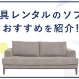 家具レンタルソファのおすすめを紹介