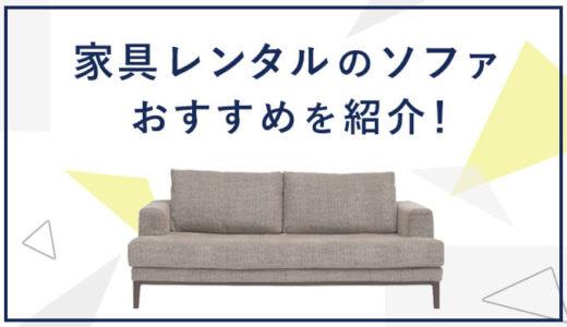 ソファをレンタルできるサービスを紹介!最新家具をサブスクで安く借りよう