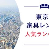 東京家具レンタル人気ランキング