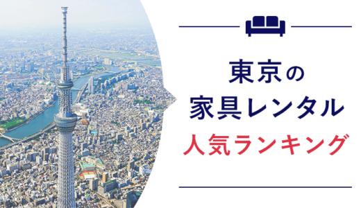 東京で使える家具・家電レンタルのおすすめを一挙紹介【2021年最新】
