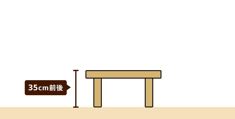 ローテーブルの高さ 床に座って使う場合