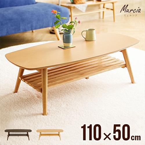 木製センターテーブル Murcia