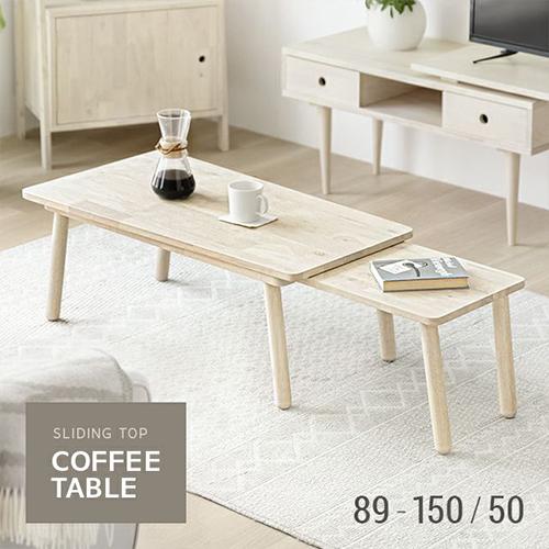 天然ラバーウッド製 伸長式コーヒーテーブル