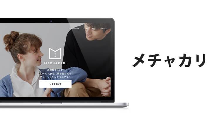 メチャカリ 公式サイト