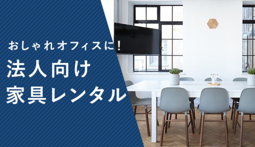 【法人向け】おしゃれなオフィス家具をレンタルできる!家具レンタルサブスクを紹介
