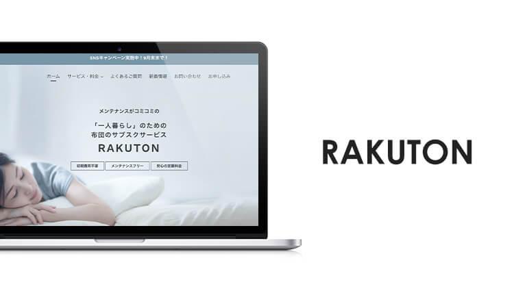 RAKUTON 公式サイト