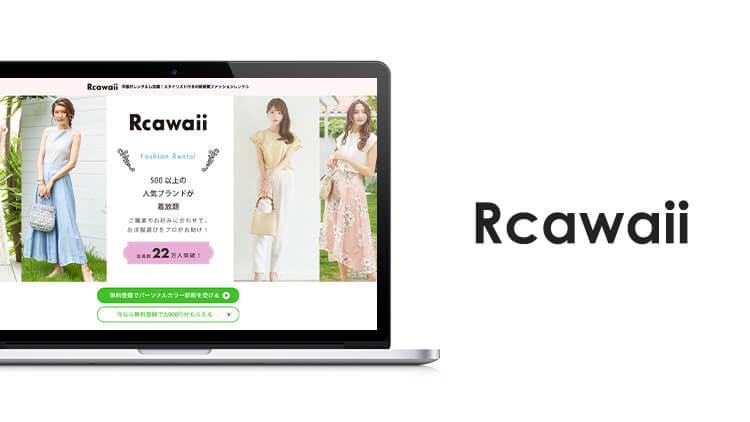 Rcawaii 公式サイト