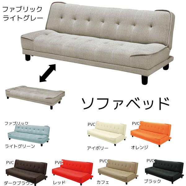 モダンなデザインのおしゃれソファベッド