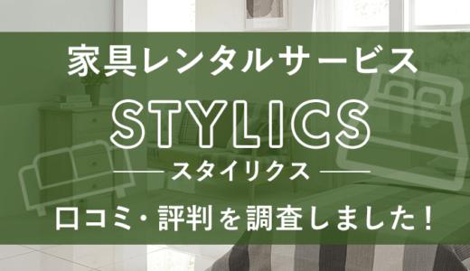 スタイリクス(STYLICS)の口コミは?家具レンタル料金も徹底調査