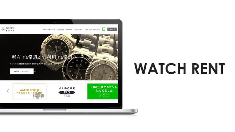 WATCH RENT 公式サイト