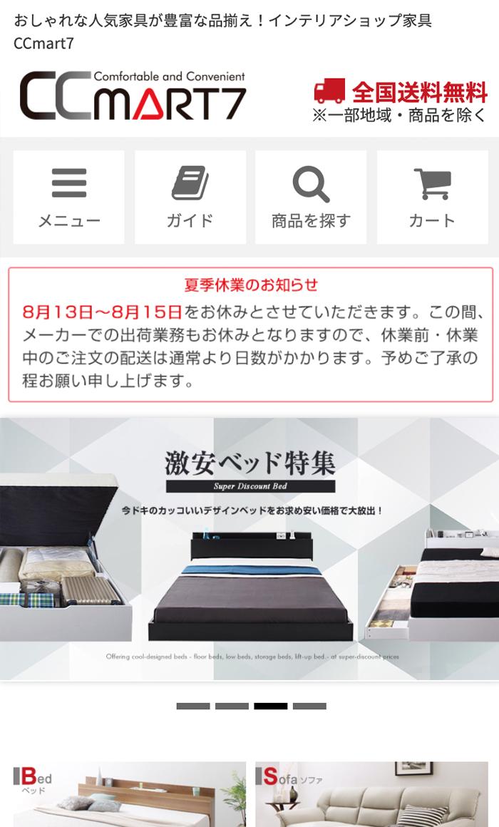 CCmart 公式サイト