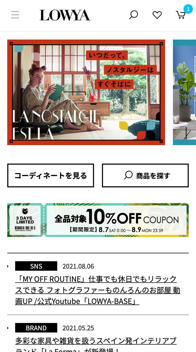 LOWYA(ロウヤ) 公式サイト
