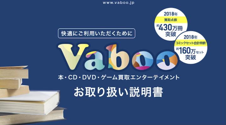 CD買取 おすすめ Vaboo