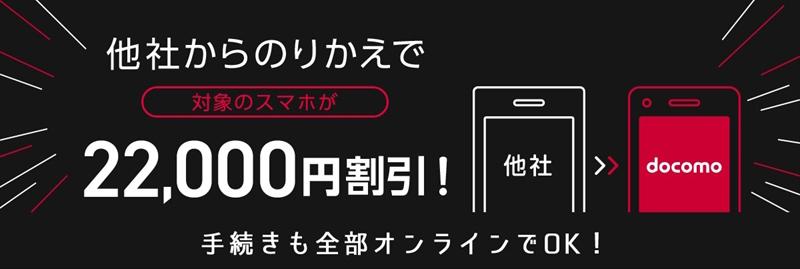 他社からの乗り換えで2,2000円割引