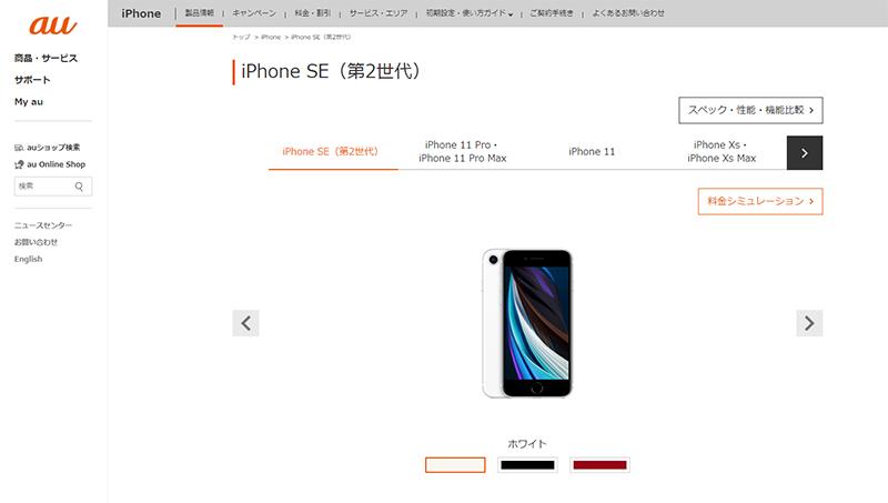 auオンラインショップiPhone SE購入画面