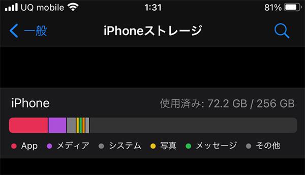 新しく購入したiPhoneのストレージ容量の確認