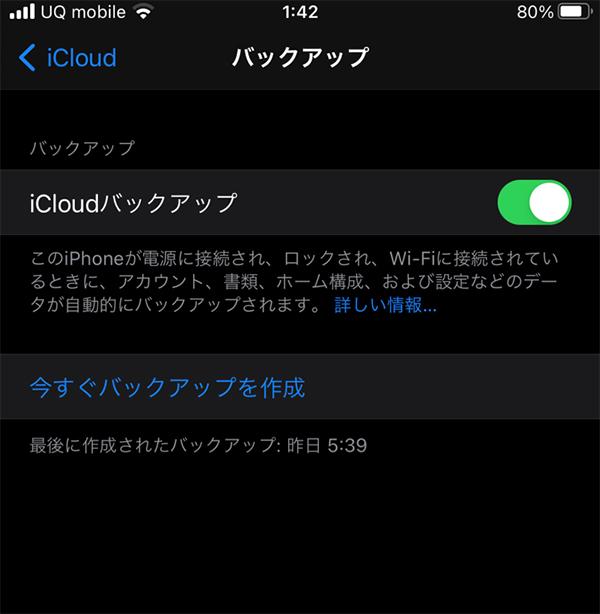 iCloudを使う方法