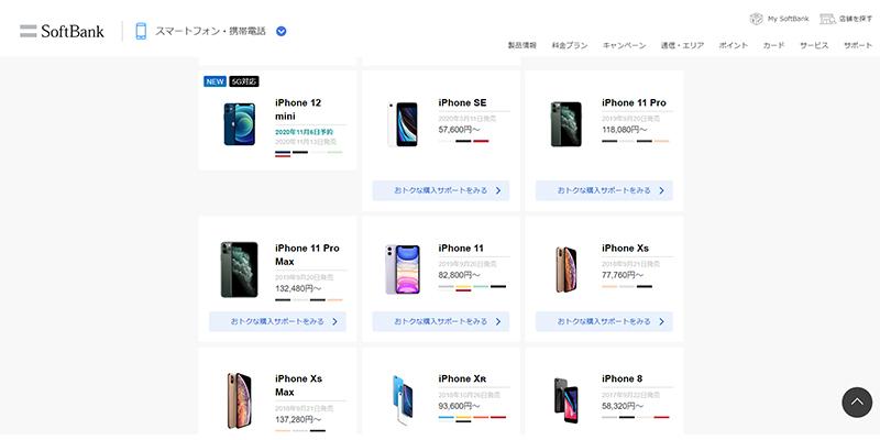 iPhone 11シリーズの最新価格を紹介!