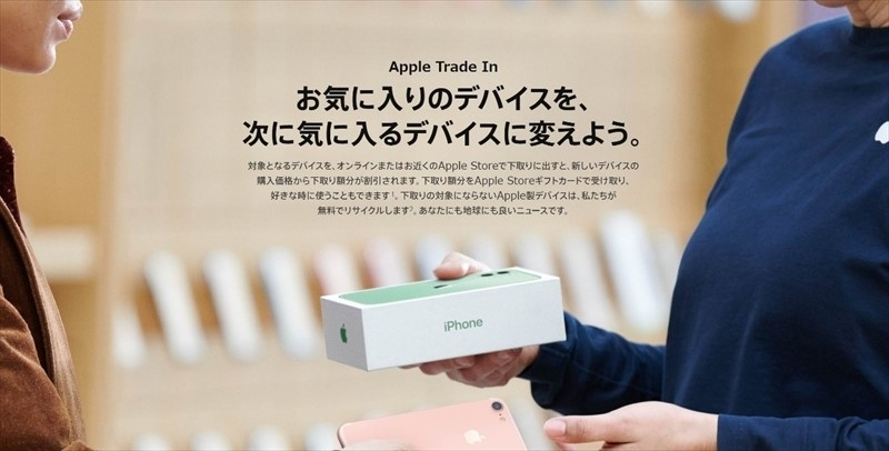 Apple Store「Apple Trade In」