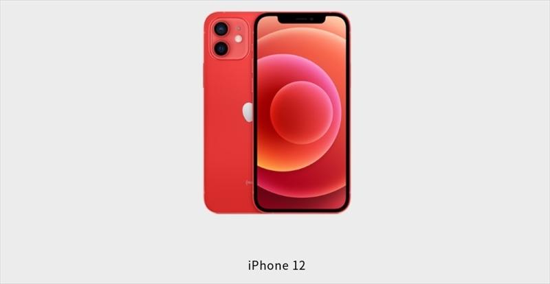 iPhone 12への機種変更をおすすめ