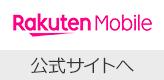 Rakuten Mobile 公式サイトへ