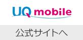 UQ mobile 公式サイトへ