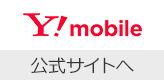 Y! mobile 公式サイトへ