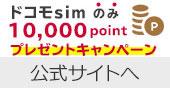 ドコモsimのみ10,000pointプレゼントキャンペーン