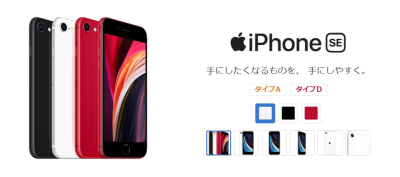 BIGLOBEモバイルのiPhone SE(第2世代)