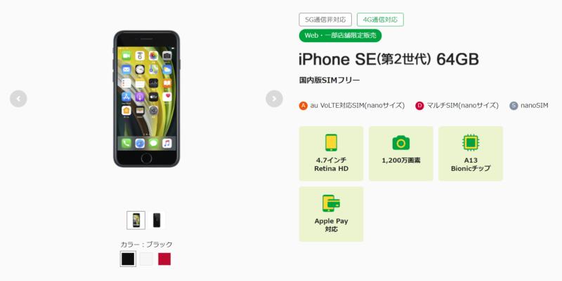mineoのiPhone SE(第2世代)