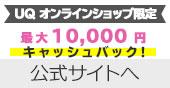 オンラインショップ限定!最大10,000円キャッシュバック! 公式サイトへ